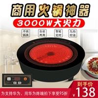 AIOK 288火锅电陶炉线控调温定时铁壳不挑锅光波电磁炉砂锅煲仔炉
