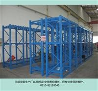 無錫抽屜式模具貨架廠家    一套也送免費運輸安裝價格