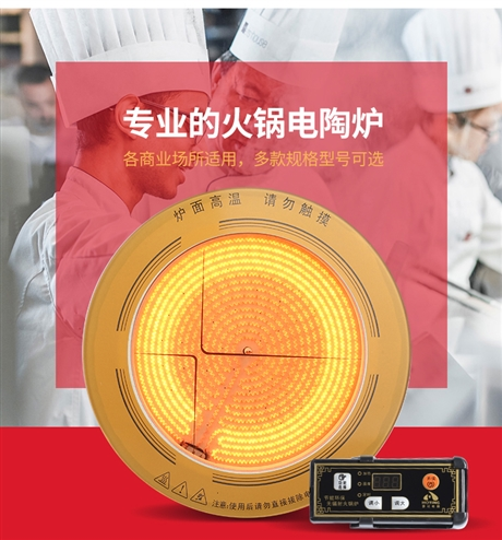 火锅电陶炉个性化定制,火锅电陶炉厂家,火锅电陶炉价格钛晶电陶炉
