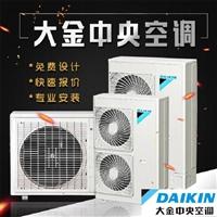 大金商用中央空調 大金多聯機中央空調工程項目VRV X7 主機室外機