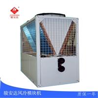 惠州风冷模块65KW一拖多风机系统水冷机厂家批发