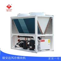 惠州螺杆机 风冷模块机组 6500风量风冷热水机厂家