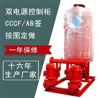消防稳压给水设备厂家