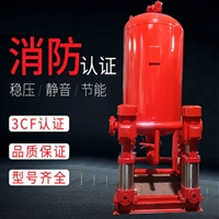 消防稳压给水设备型号