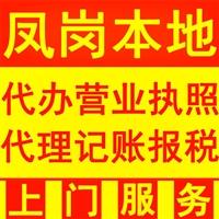 凤岗做账公司记账报税