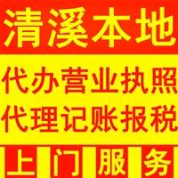 清溪工商注册 代理记账 一般纳税人免费申请