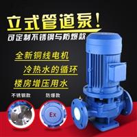 高压立式管道泵 耐高温防爆离心泵