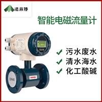 电磁流量计安装原理 法米特dn30电磁流量计 不满管电磁流量计