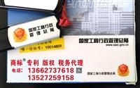 商標注冊專利版權申請稅務