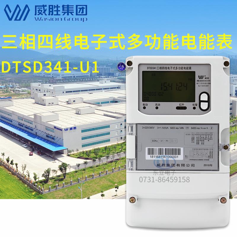 威胜电表DTZ341三相四线智能电能表