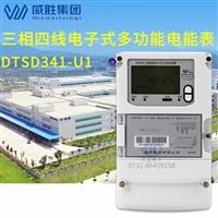 威胜DSZ331三相智能电表