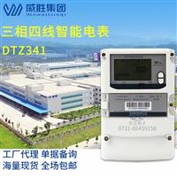 威胜DTZ341三相四线智能电能表-威盛三相智能电度表-智能电表