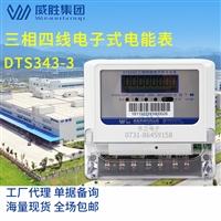 威胜DTS343-3三相电子式有功电能表-威胜简单三相有功电度表-380V