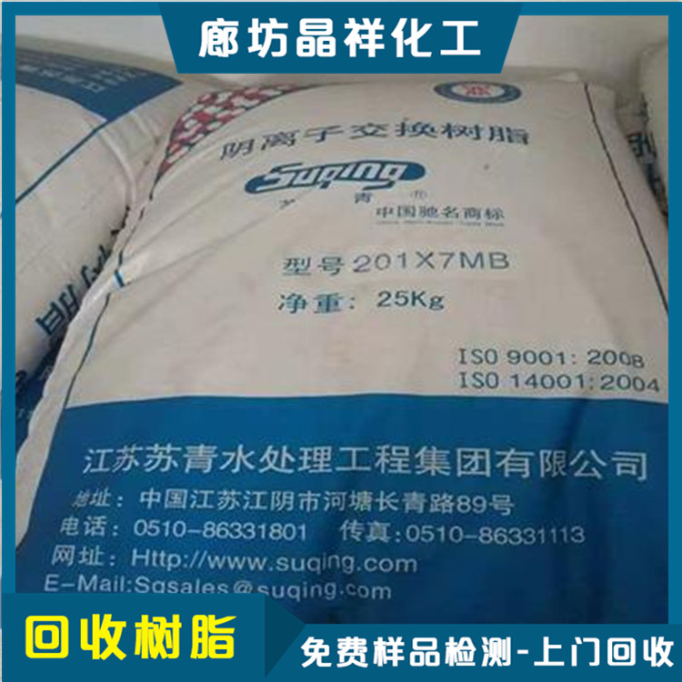 安徽回收过期树脂