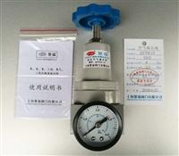 QTYH-15高压空气减压阀