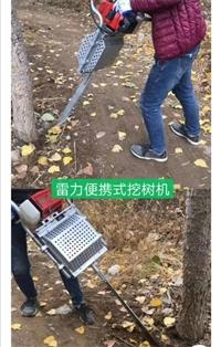 便携式挖树机起苗移植器