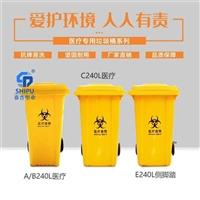 240升120升黄色医疗垃圾桶 重庆塑料垃圾桶厂家