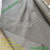 高溫金屬帶,高溫金屬布,處理玻璃擦拭布,深圳華力達生產廠家批發