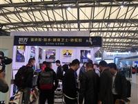 上海國際地坪設備展飾面砂漿展覽會在哪舉辦