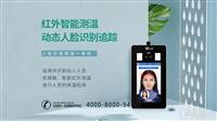 广西玉林防疫红外体温检测仪厂家