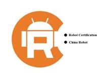 機器人CR認證