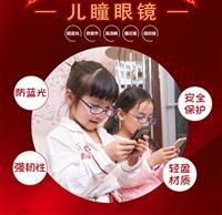 稀晶石儿瞳眼镜价格是多少 爱大爱儿瞳眼镜怎么代理