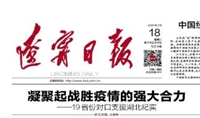 遼寧日報聲明公告登報窗口