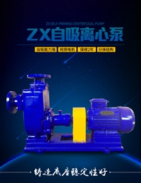 上球泵业40ZX6.3-20型清水化工自吸泵 上海厂家不锈钢自吸泵