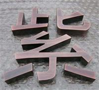 西青鈦金字 西青銅字制作