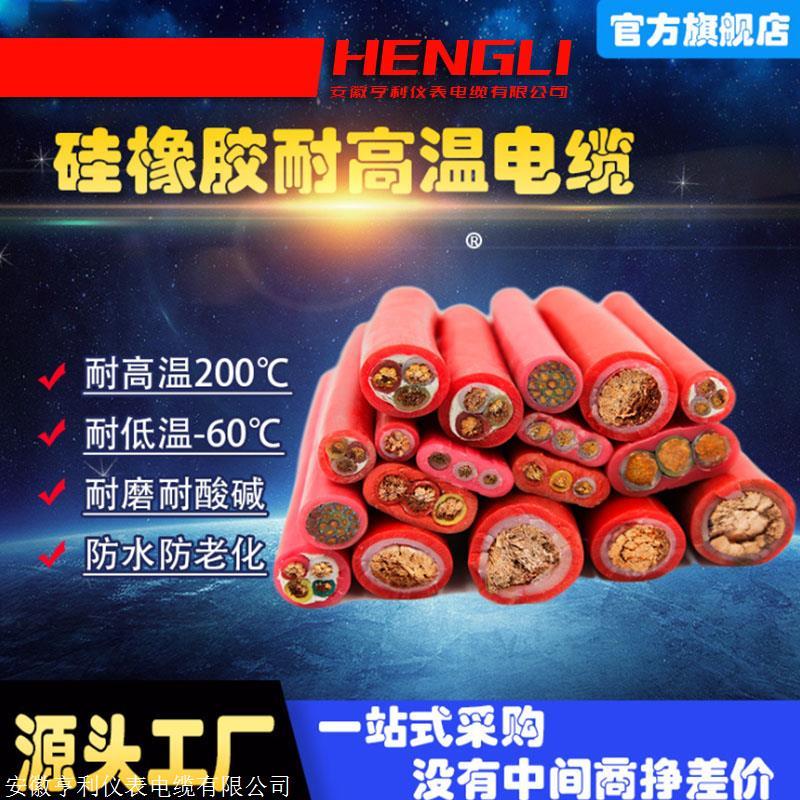 徐州高温硅橡胶电缆ZR-KVG耐温180度