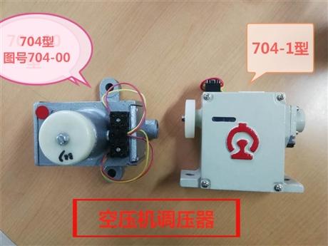 空压机调压器704,空压机调压器704-00,空压机调压器704-1,