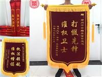 鄭州錦旗當天出貨丨條幅定做-獎牌授權牌多少錢