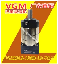 PG120L3-1000-19-70-Y台湾VGM行星减速机