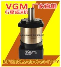 MF120XL2-20-K-24-110-Y 台湾VGM行星减速机