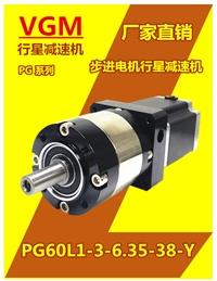 VGM减速机PG60L1-3-6.35-38-Y配雷赛步进电机57CM13