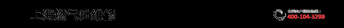 上海燃气灶维修
