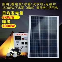 耀创_安防监控供电系统_太阳能发电系统报价_太阳能离网系统