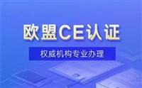 CE认证费用如何办理CE认证-欧盟CE认证机构