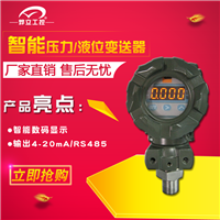 压力变送器厂家  压力传感器  变送器批发  传感器