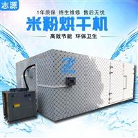 新升级小型米粉烘干机隔离污染