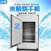 迷你箱式米粉烘干机免安装烘干房