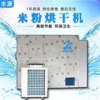 热泵米粉烘干机热风循环烘箱批发