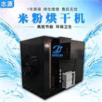 热泵米粉烘干机隔离污染只留卫生