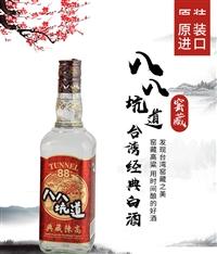 八八坑道典藏陳高53度清香型白酒