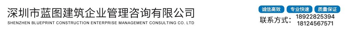 深圳市蓝图建筑企业管理咨询有限公司