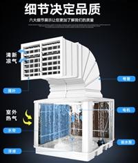 工业冷风机水冷空调 工业冷风机工作原理价格实惠