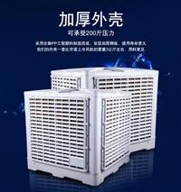 工业冷风机 水冷空调 工业冷风机厂家优质服务