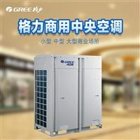蘇州格力中央空調 格力商用多聯機VRV 格力變頻中央空調