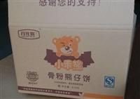孝义纸箱包装印刷厂/孝义纸箱彩箱生产厂家