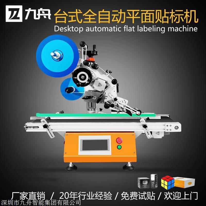 九舟热熔胶贴标机_各类贴标机生产厂家_多工位贴标机